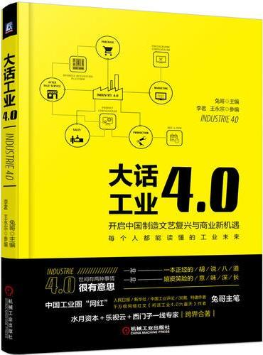 大话工业4.0 开启中国制造文艺复兴与商业新机遇