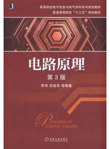 电路原理(第3版)