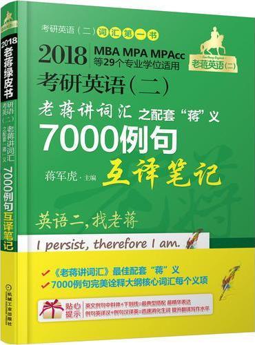 """2018蒋军虎考研英语(二)老蒋讲词汇 之配套""""蒋""""义7000例句互译笔记(MBA MPA MPAcc等29个专业学位适用 )"""