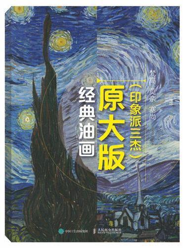 经典油画原大版(印象派三杰):梵高 莫奈 塞尚