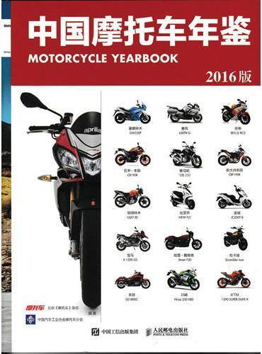 中国摩托车年鉴(2016版)