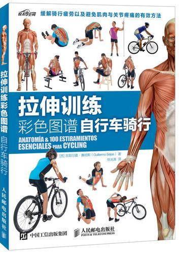 拉伸训练彩色图谱 自行车骑行