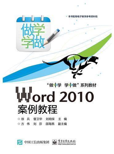 Word 2010案例教程
