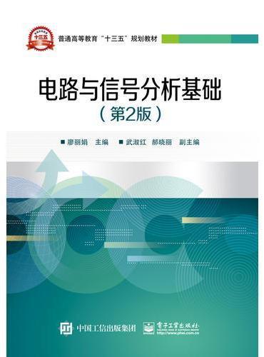 电路与信号分析基础(第2版)