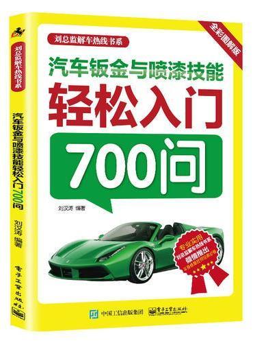 汽车钣金与喷漆技能轻松入门700问