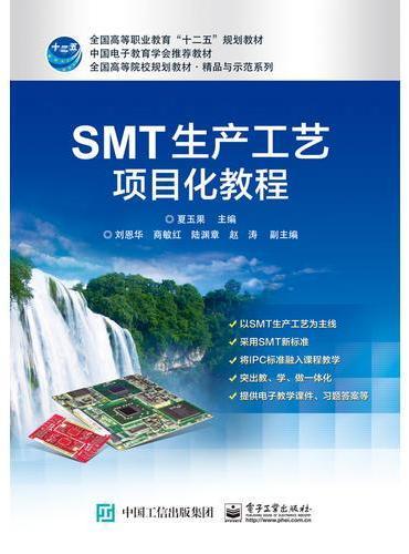 SMT生产工艺项目化教程