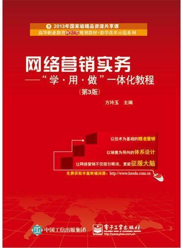 """网络营销实务——""""学·用·做""""一体化教程(第3版)"""
