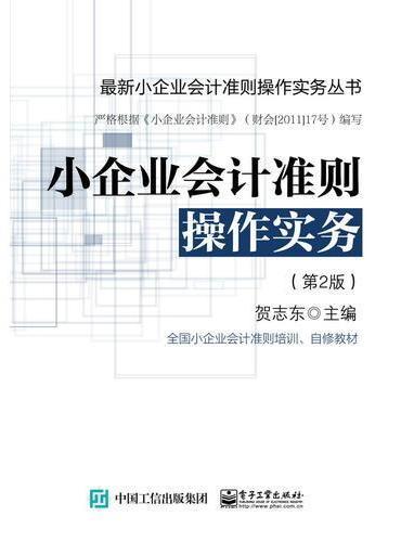 小企业会计准则操作实务(第2版)
