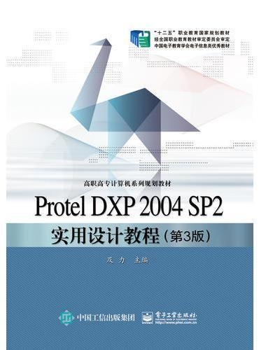 Protel DXP 2004 SP2实用设计教程(第3版)