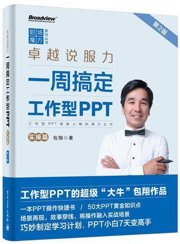 卓越说服力:一周搞定工作型PPT(实操篇)(第2版)(全彩)
