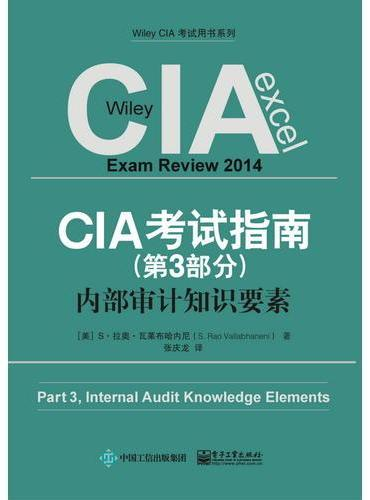 CIA考试指南(第3部分):内部审计知识要素