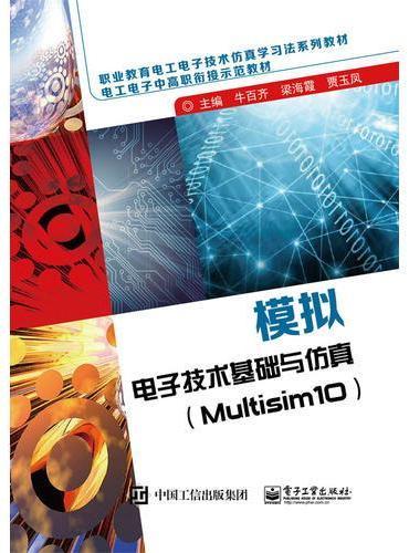 模拟电子技术基础与仿真(Multisim10)