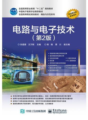 电路与电子技术(第2版)