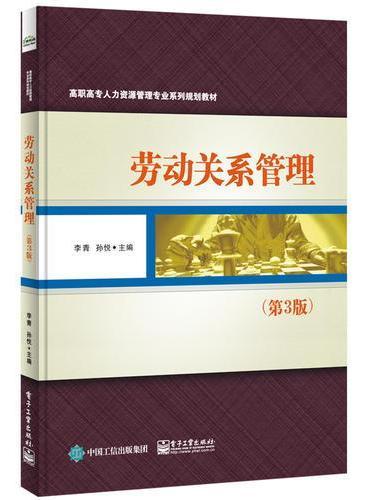 劳动关系管理(第3版)