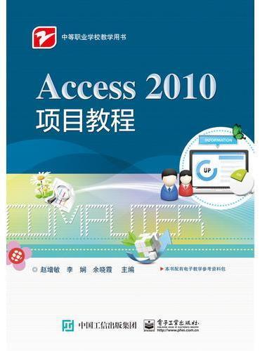Access 2010项目教程
