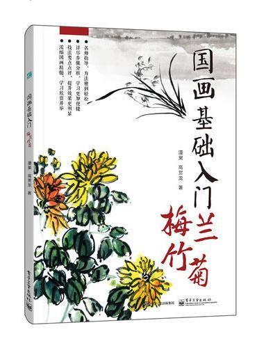 国画基础入门 梅兰竹菊(全彩)