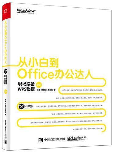 从小白到Office办公达人:职场必备WPS秘籍(全彩)