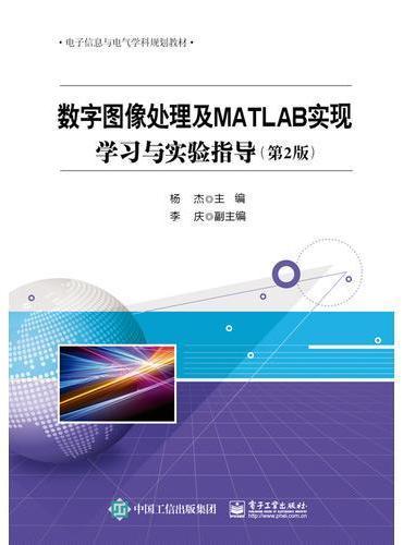 数字图像处理及MATLAB实现——学习与实验指导(第2版)