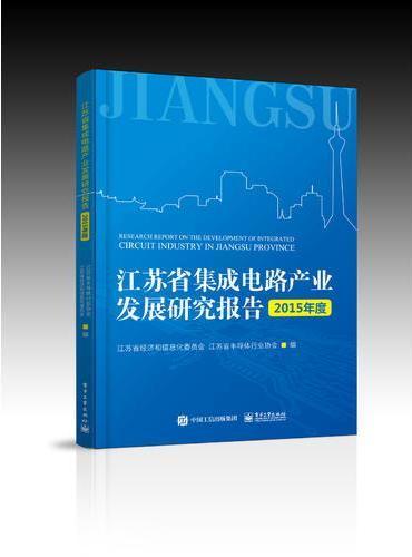 江苏省集成电路产业发展研究报告(2015年度)