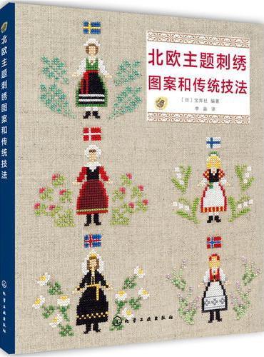 北欧主题刺绣图案和传统技法(附图纸)