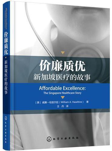 价廉质优:新加坡医疗的故事