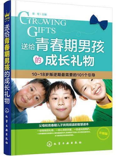 送给青春期男孩的成长礼物