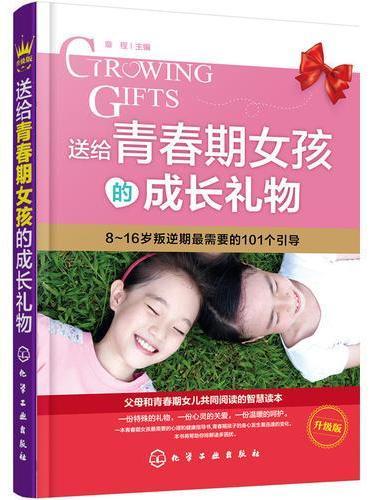 送给青春期女孩的成长礼物
