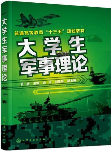 大学生军事理论(张耘)
