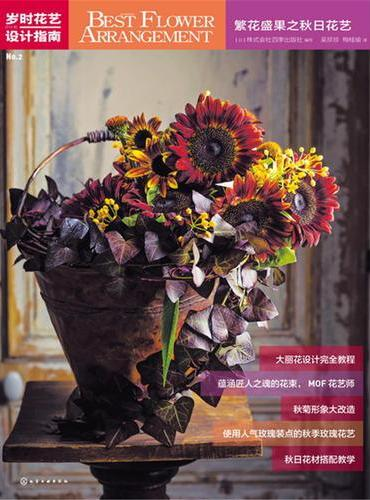 岁时花艺设计指南--繁花盛果之秋日花艺