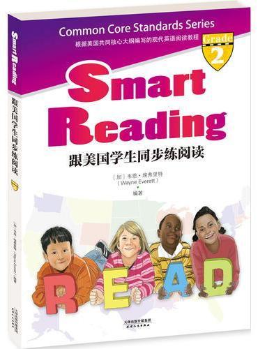 跟美国学生同步练阅读:Smart Reading(英文原版)(同步导学?Grade 2)