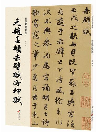 经典碑帖原帖全彩精放本:元赵孟頫赤壁赋洛神赋
