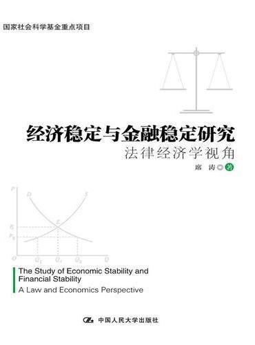 经济稳定与金融稳定研究:法律经济学视角(国家社会科学基金重点项目)