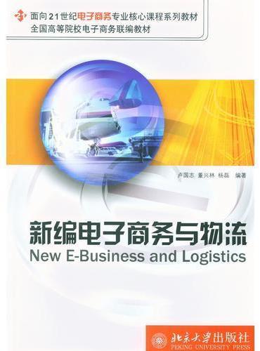 新编电子商务与物流(面向21世纪电子商务专业核心课程系列教材)
