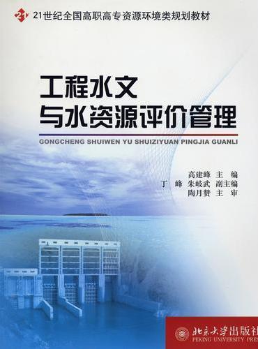 工程水文与水资源评价管理