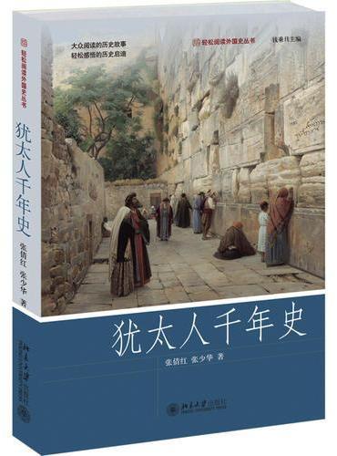 犹太人千年史