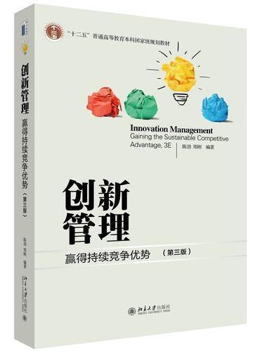 创新管理:赢得持续竞争优势(第三版)