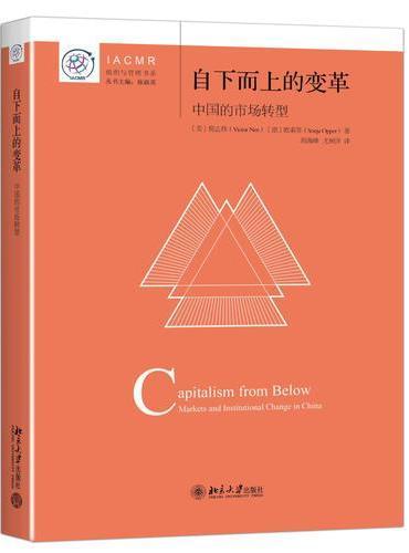 自下而上的变革:中国的市场化转型