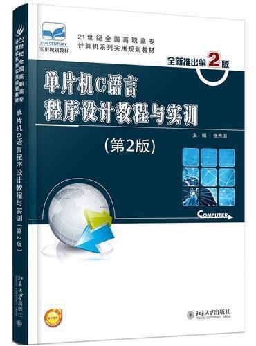 单片机C语言程序设计教程与实训(第2版)