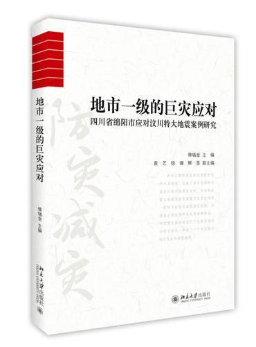 地市一级的巨灾应对——四川省绵阳市应对汶川特大地震案例研究
