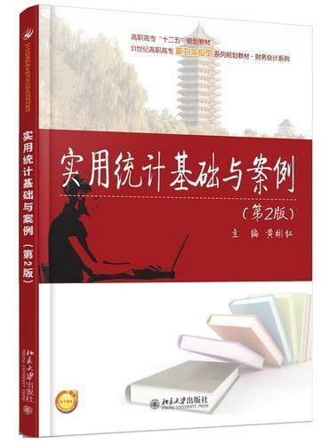实用统计基础与案例(第2版)