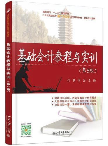 基础会计教程与实训(第3版)