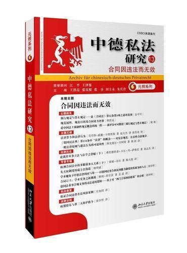 中德私法研究(13):合同因违法而无效