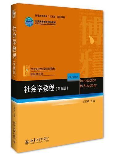 社会学教程(第四版)