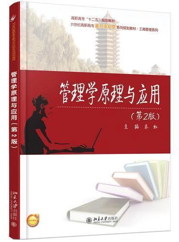 管理学原理与应用(第2版)
