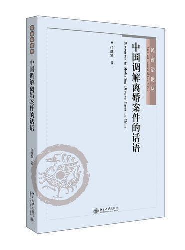 中国调解离婚案件的话语