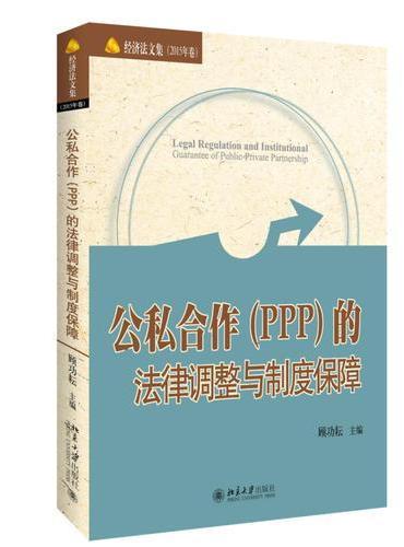公私合作(PPP)的法律调整与制度保障