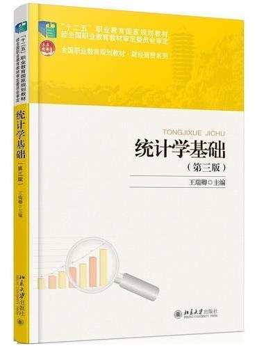 统计学基础(第三版)