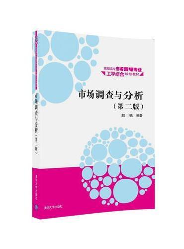 市场调查与分析(第二版)