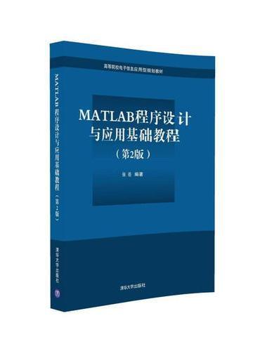 MATLAB程序设计与应用基础教程(第2版)