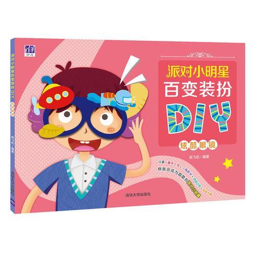 派对小明星百变装扮DIY——炫酷眼镜